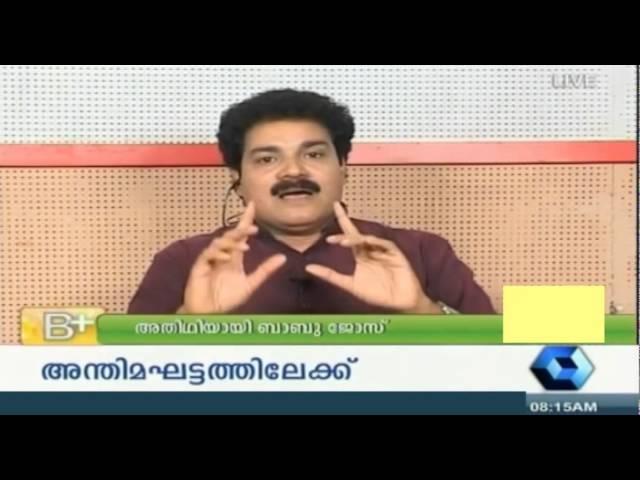 Babu Joseph imitates TS Raju - B Positive