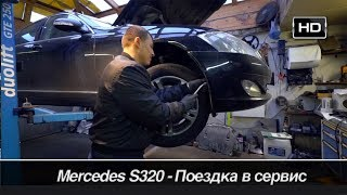 Что с Mercedes S320 W221?     Бортовой журнал Денис Рем Дестакар