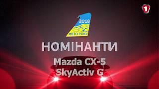 Mazda CX-5 SkyActiv G |