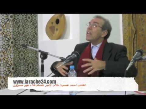 عصيد يرد على الأمير هشام حول إنتقاده للأمازيغية