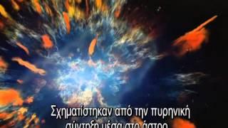 Ταξίδι στην άκρη του σύμπαντος