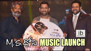 M S Dhoni Telugu music launch in Hyderabad - Rajamouli & M..