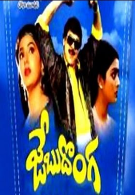 Jebu Donga  Telugu Mp3 Songs Free  Download -1987