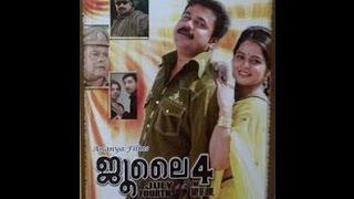 July 4 Full Malayalam Movie Online Dileep, Roma