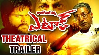 RGV Manchu Manoj Attack Movie Trailer
