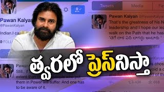 Pawan Kalyan Tweets On Cash For Vote Scam And Section 8 |