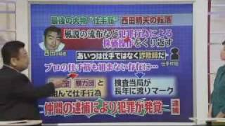 関西大物仕手筋の西田晴夫逮捕~...