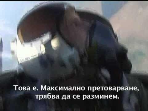 Въздушен двубой между българските пилоти Румен Радев и Виктор Христов, 2009 г.