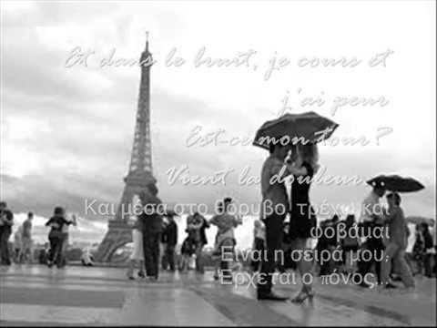 Derniere Danse Indila-Greek lyrics ♥