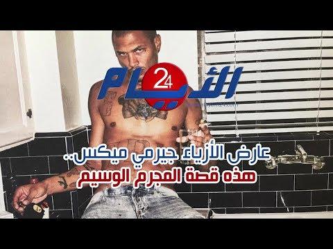 جيرمي ميكس..نشرت الشرطة صورته لاعتقاله فأصبح نجما عالميا