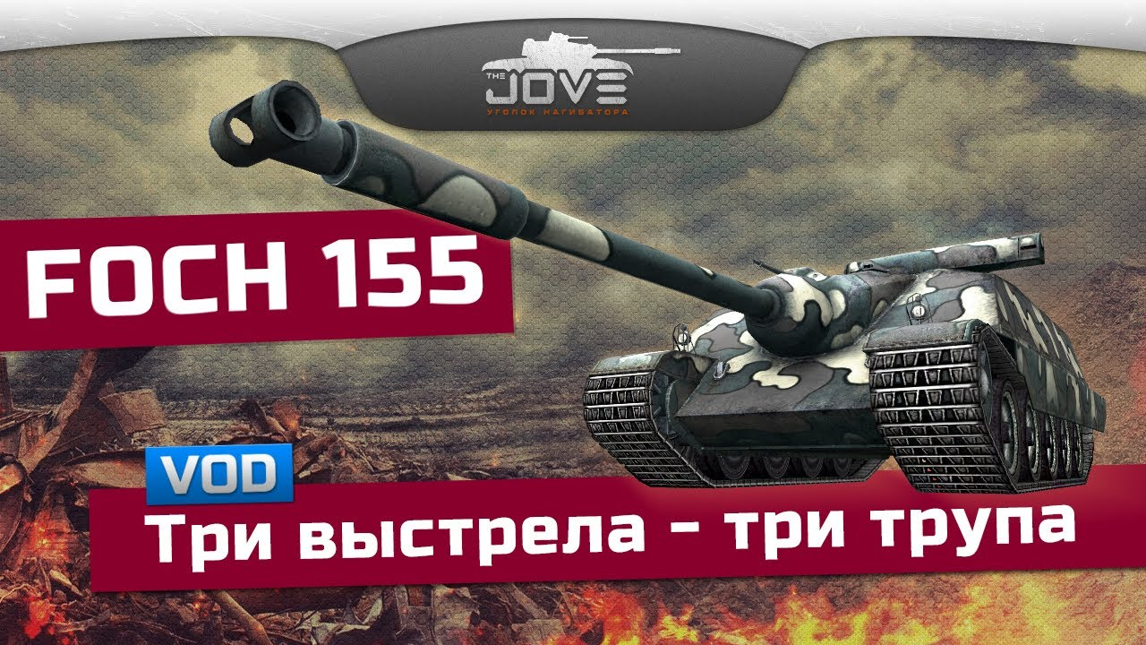 Три выстрела - три трупа (VOD по AMX 50 Foch 155)