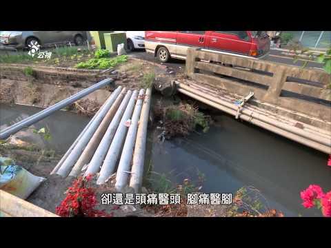 我們的島 第738集 永續治水,永續工程? (2013-12-23) - YouTube