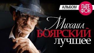 Михаил Боярский - Лучшее (2013)