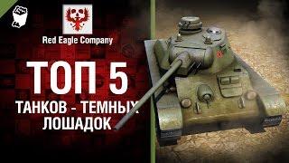 ТОП 5 танков - темных лошадок - Выпуск №52 - от Red Eagle Company