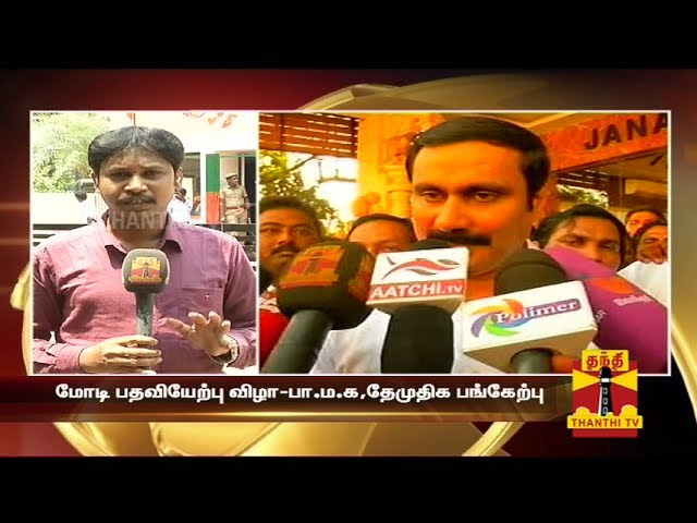 DMDK and PMK to attend Modi's swearing-in ceremony