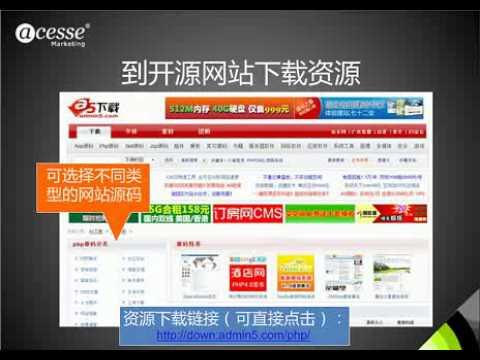 爱搜索ACESSE建立开源网站及Cpanel使用介绍C lijin96 com