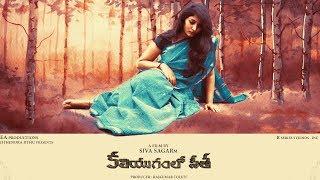 Kaliyugamlo Seetha Telugu Short Film 2017 || Directed By Siva Sagarm M