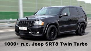 DT_LIVE. Тест 1000+ л.с. Jeep SRT8 Twin Turbo. DragTimes info video - Драгтаймс инфо видео.