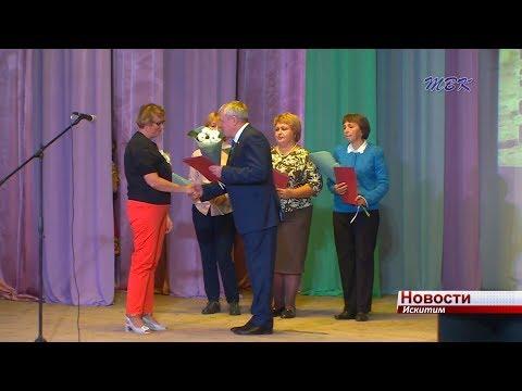 5 учителей Искитима стали почетными работниками образования РФ