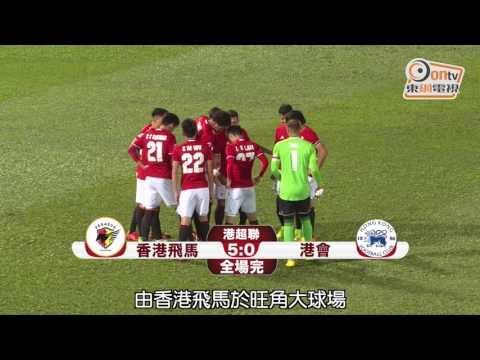 【第21週精華重溫!】- 2016-17年度中銀人壽香港超級聯賽