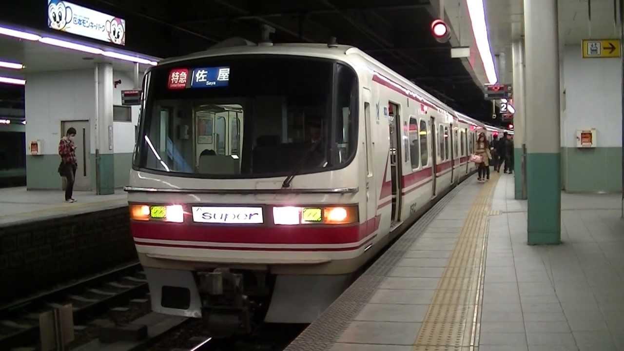 sinkansen300 名鉄1200系特急 佐屋行き 金山駅発車 sinkansen300