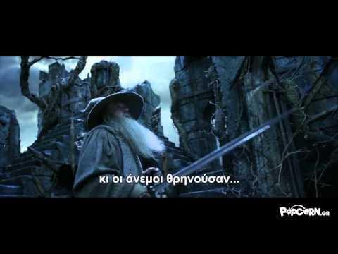 The Hobbit An Unexpected Journey ελληνικο