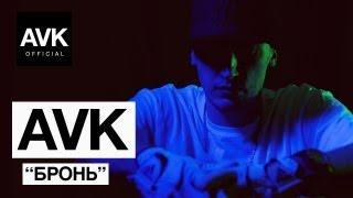 AVK - Бронь