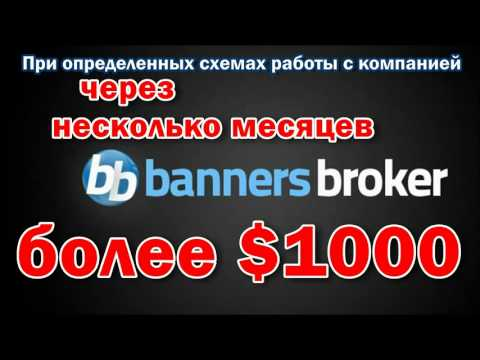 Баннерс брокер официальный сайт