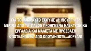 [DXN Greece] Video