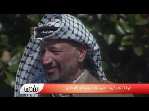 عرفات في غزة : حضرت الذكرى وغاب الاحتفال