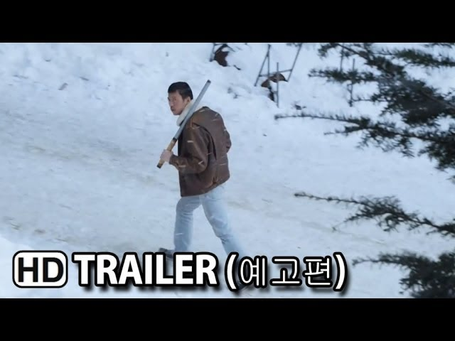 조난자들  예고편 Intruders Trailer (2014) HD - English subtitles