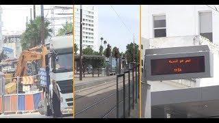 بالفيديو.. الترامواي ديال كازا وقف و البيضاويين كاعيين   |   مال و أعمال
