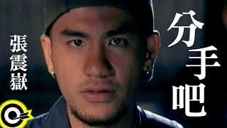 張震嶽 A-Yue【分手吧 Break up】Official Music Video