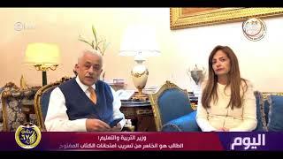 رسالة وزير التربية والتعليم للطلاب وأولياء