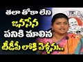 YCP MLA Roja Controversial Comments on Nara Lokesh..