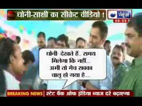 India News: Indian cricket team captain Mahendra Singh Dhoni exclusive