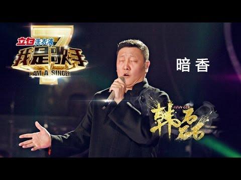 我是歌手-第二季-第4期-韩磊《暗香》-【湖南卫视官方版1080P】20140124