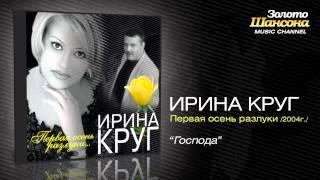 Ирина Круг - Господа
