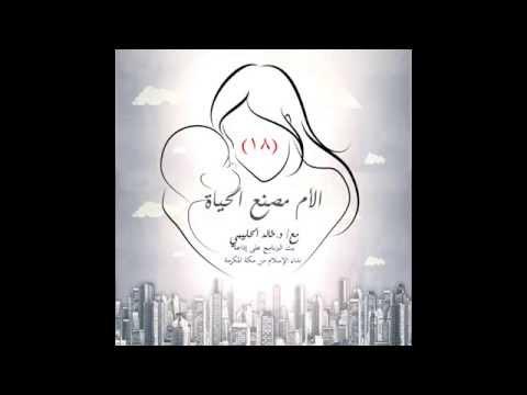 الحلقة الثامنة عشر | الأم مصنع الحياة | د.خالد بن سعود الحليبي