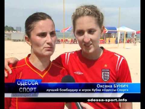 Кубок Одессы-Спорт по пляжному футболу среди женщин