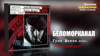 Беломорканал - Ростовский волк
