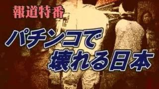 パチンコで壊れる日本