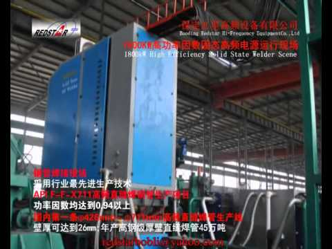 1800KW solid state high frequency tube welder, ERW steel tube making machine