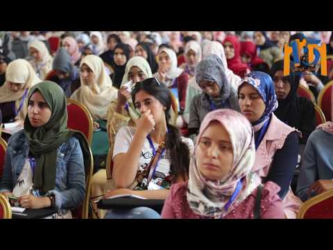 يوميات الملتقى الوطني الـ15 لشبيبة العدالة والتنمية- اليوم الثاني