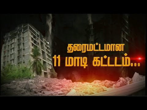 Building collapses in chennai; many feared trapped update05