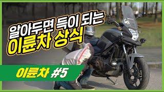 이륜차 교통안전교육 - 사고 예방 및 안전수칙 안내(Feat. 이륜차 종합보험의 중요성)