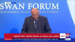 كلمة وزير الخارجية سامح شكري خلال منتدى أسوان للسلام والتنمية المستدامة