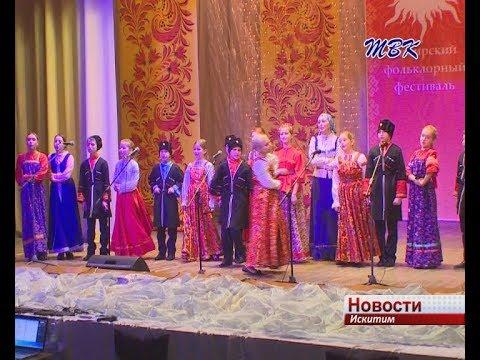 В Искитиме прошел Сибирский фольклорный фестиваль