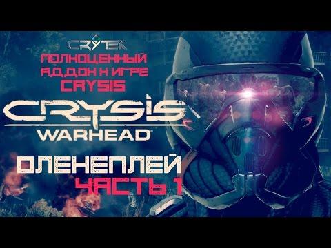 Crysis Warhead Оленеплей™
