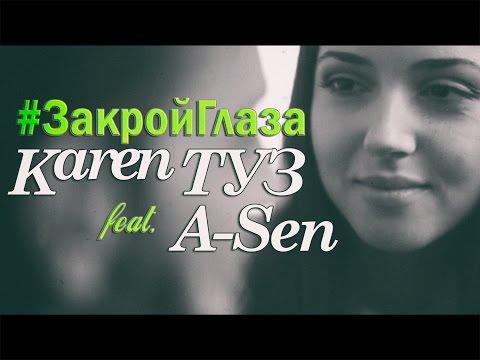 Karen ТУЗ feat. A-Sen - Закрой Глаза